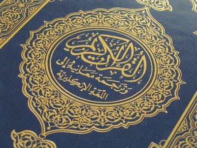Darurat Al Quran